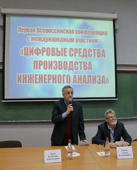 Tula_conference2